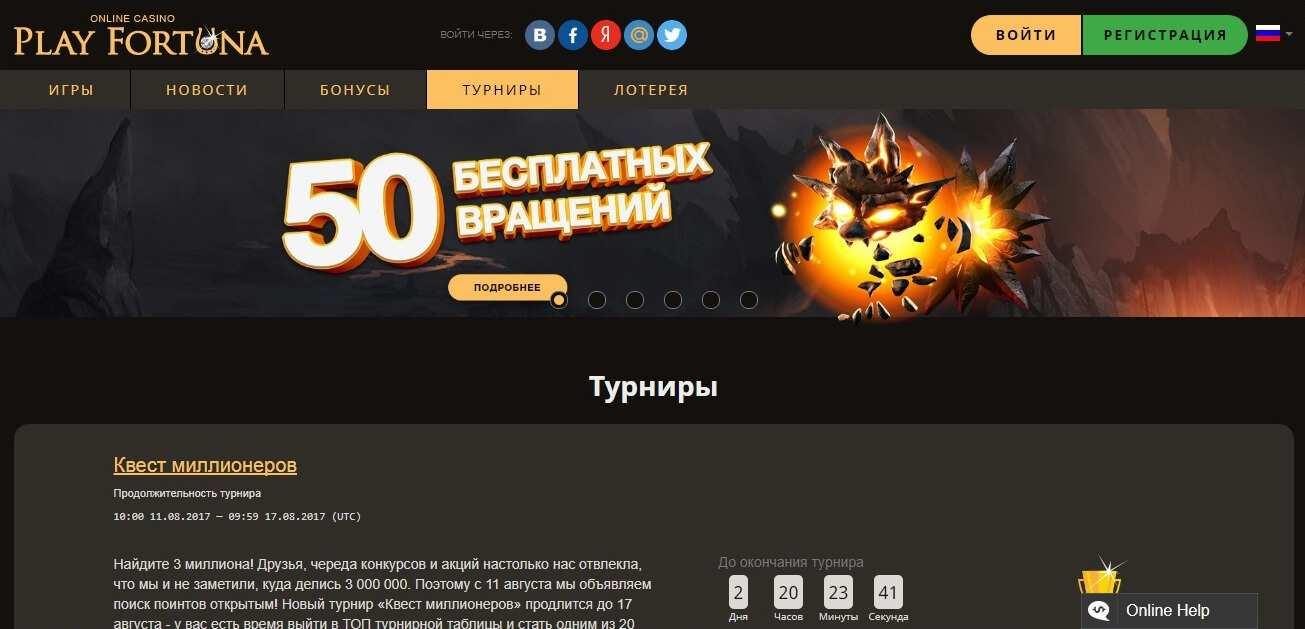 виды турниров в казино Плей Фортуна