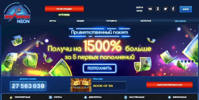 казино Вулкан Неон