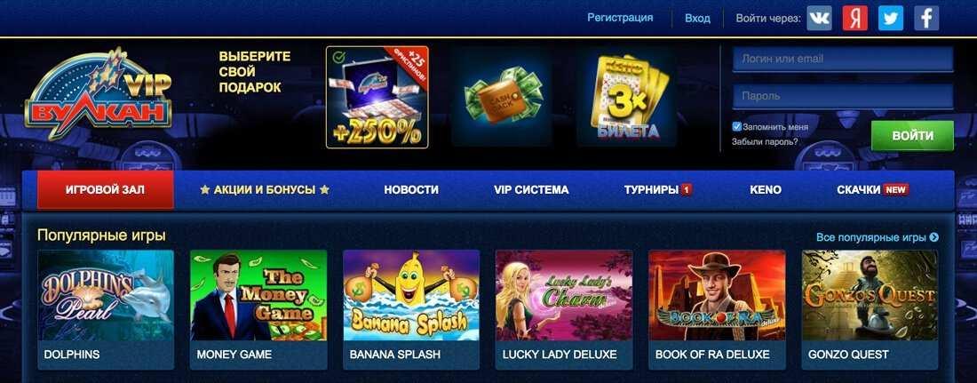 игровые автоматы Вулкан VIP