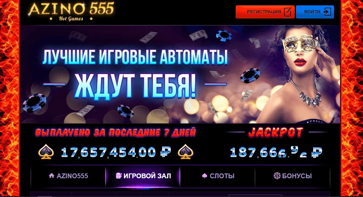 обзор казино Азино 555