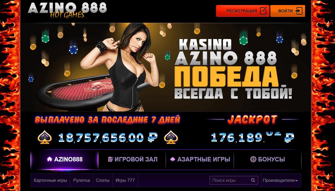 обзор Azino888 Casino