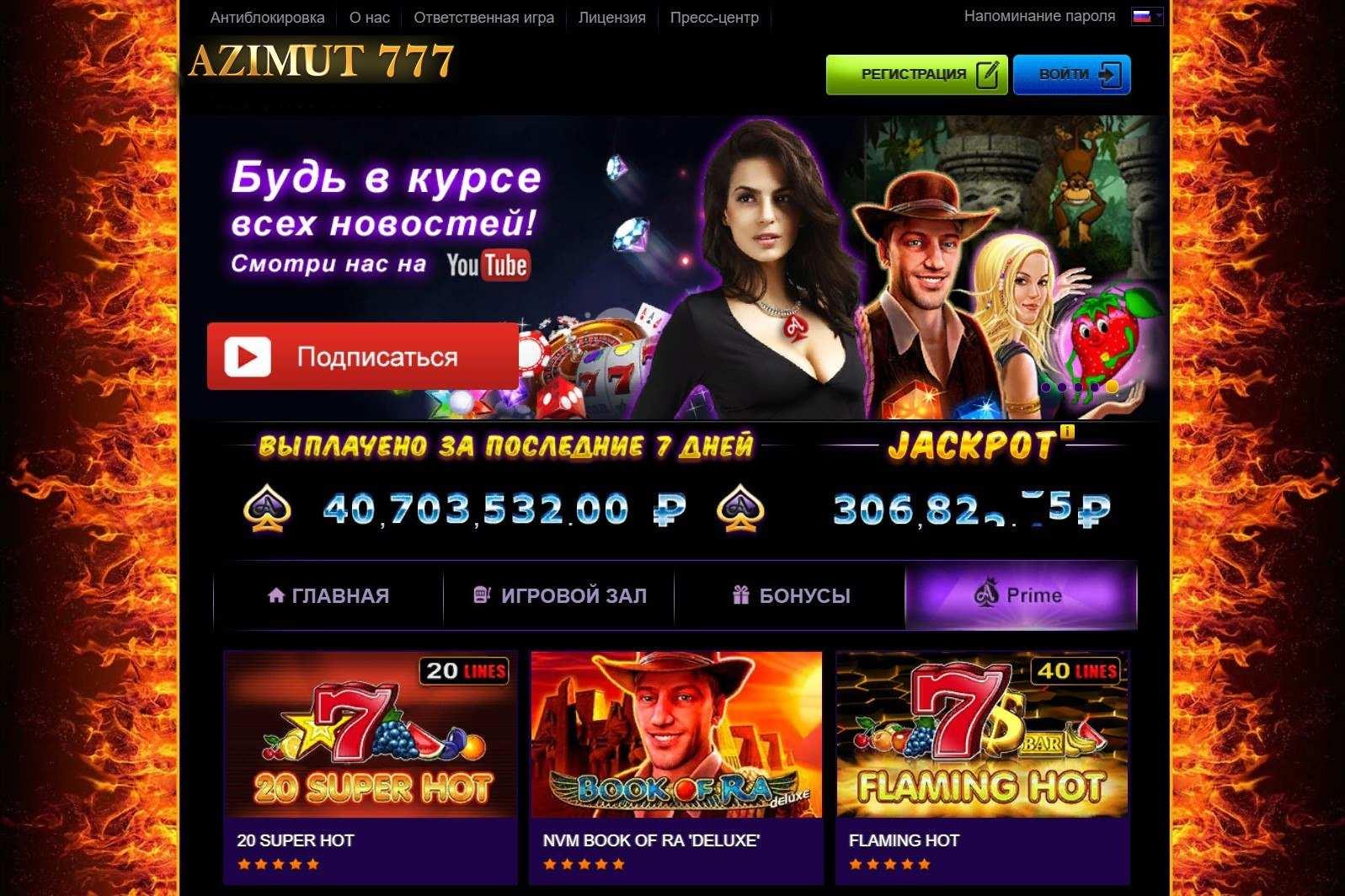 Обзор казино Azimut 777